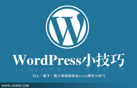 WordPress小技巧:上一篇下一篇文章链接添加title属性